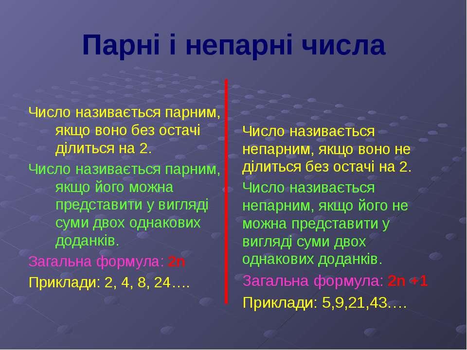 Парні і непарні числа Число називається парним, якщо воно без остачі ділиться...