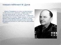 генерал-лейтенант М. Духов «Миколу Леонідовича за силою конструкторського тал...