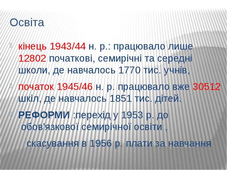 Освіта кінець 1943/44 н. р.: працювало лише 12802 початкові, семирічні та сер...