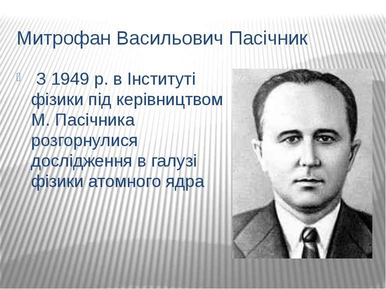 Митрофан Васильович Пасічник З 1949 р. в Інституті фізики під керівництвом М....