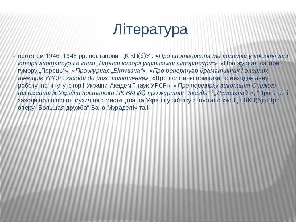 Література протягом 1946–1948 pp. постанови ЦК КП(б)У : «Про спотворення та п...