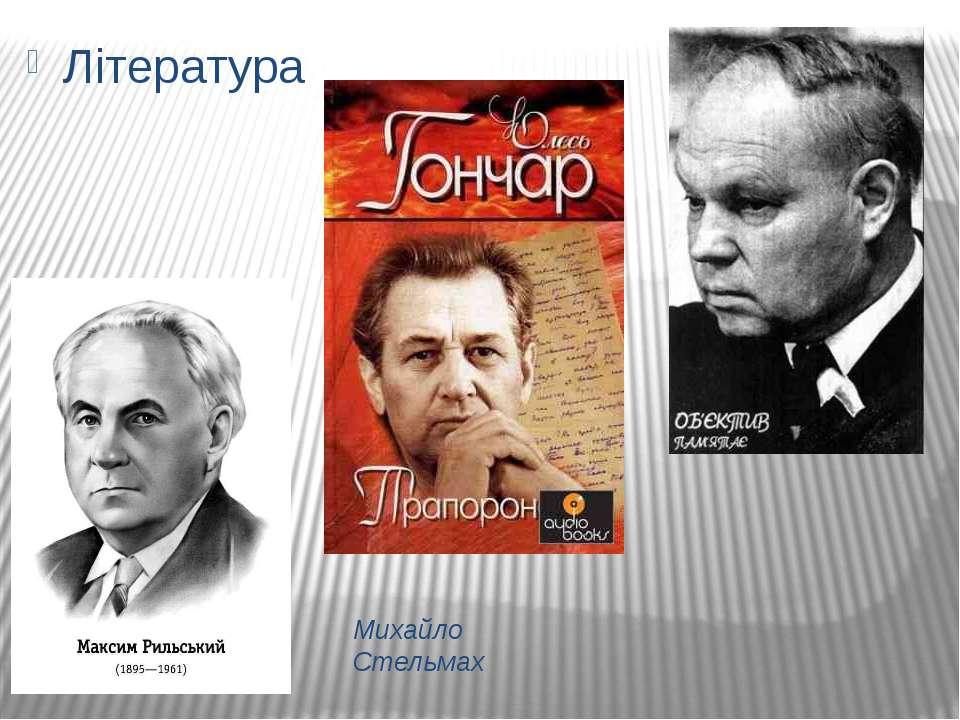 Михайло Стельмах Література