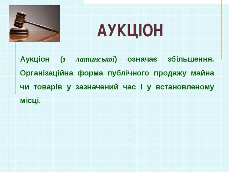 АУКЦІОН Аукціон (з латинської) означає збільшення. Організаційна форма публіч...