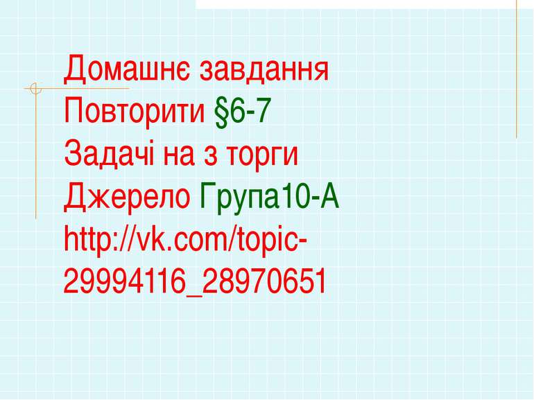 Домашнє завдання Повторити §6-7 Задачі на з торги Джерело Група10-А http://vk...