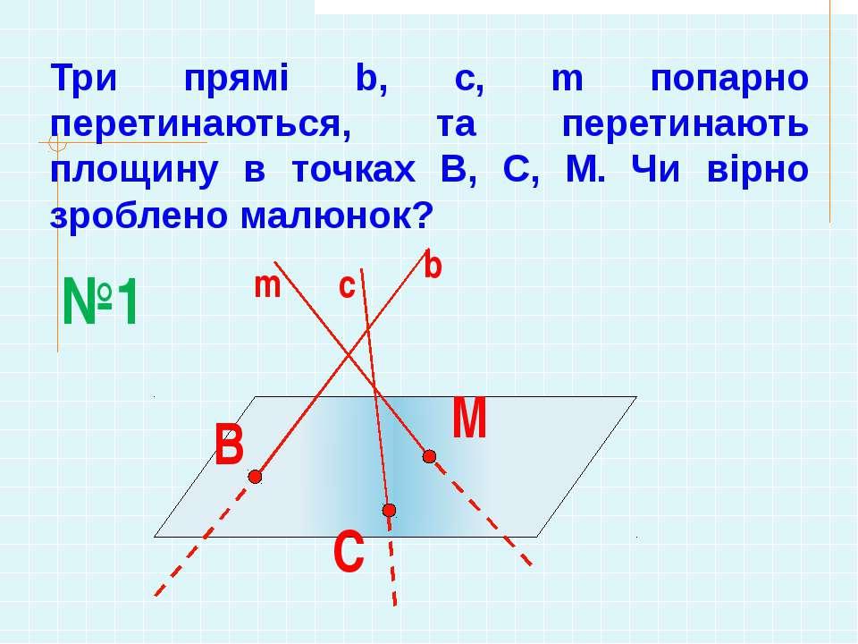 Три прямі b, c, m попарно перетинаються, та перетинають площину в точках B, C...