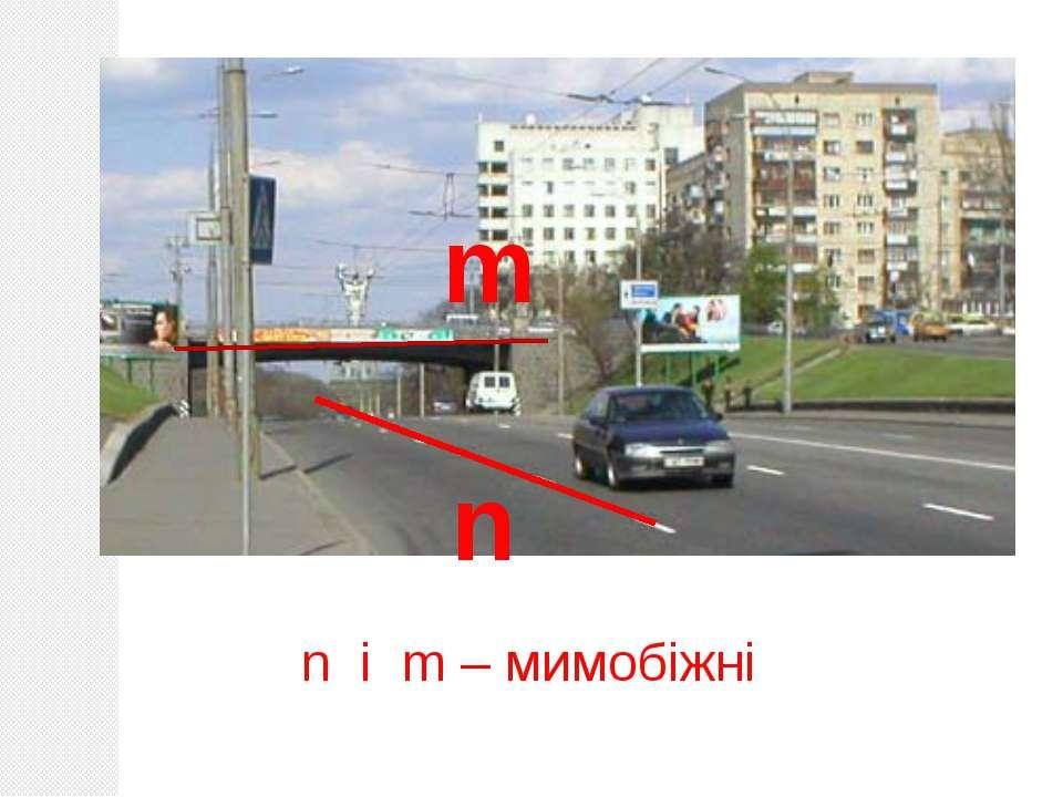 m n n і m – мимобіжні