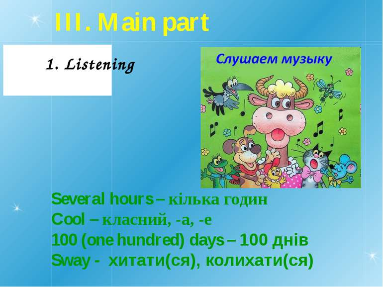 III. Main part 1. Listening Several hours – кілька годин Cool – класний, -а, ...