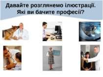 Давайте розглянемо ілюстрації. Які ви бачите професії?