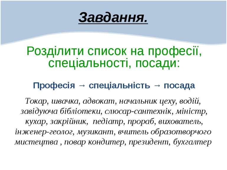 Завдання. Розділити список на професії, спеціальності, посади: Професія → спе...