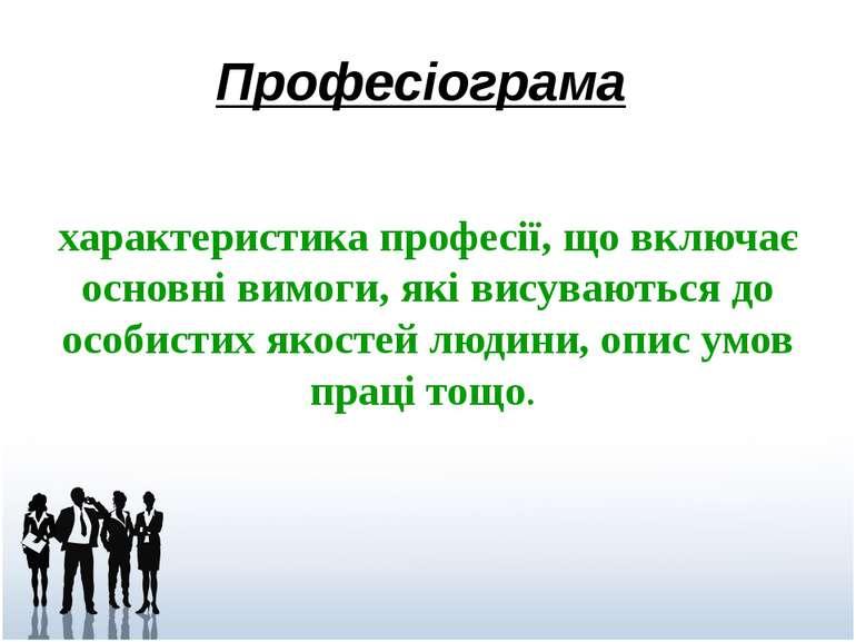 Професіограма характеристика професії, що включає основні вимоги, які висуваю...