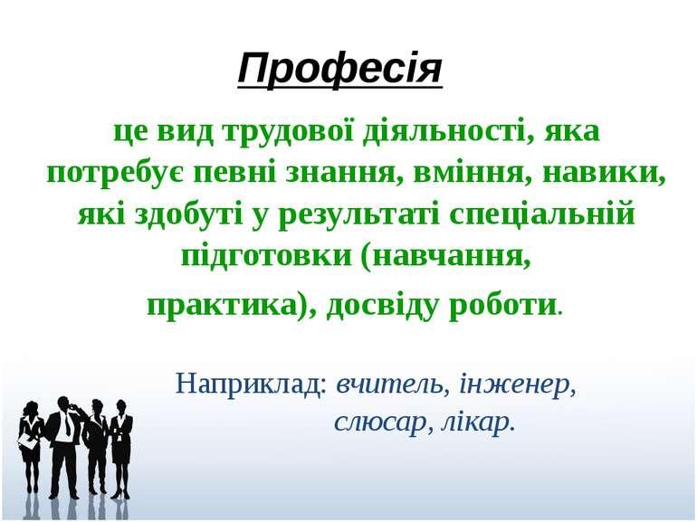 Професія це вид трудової діяльності, яка потребує певні знання, вміння, навик...