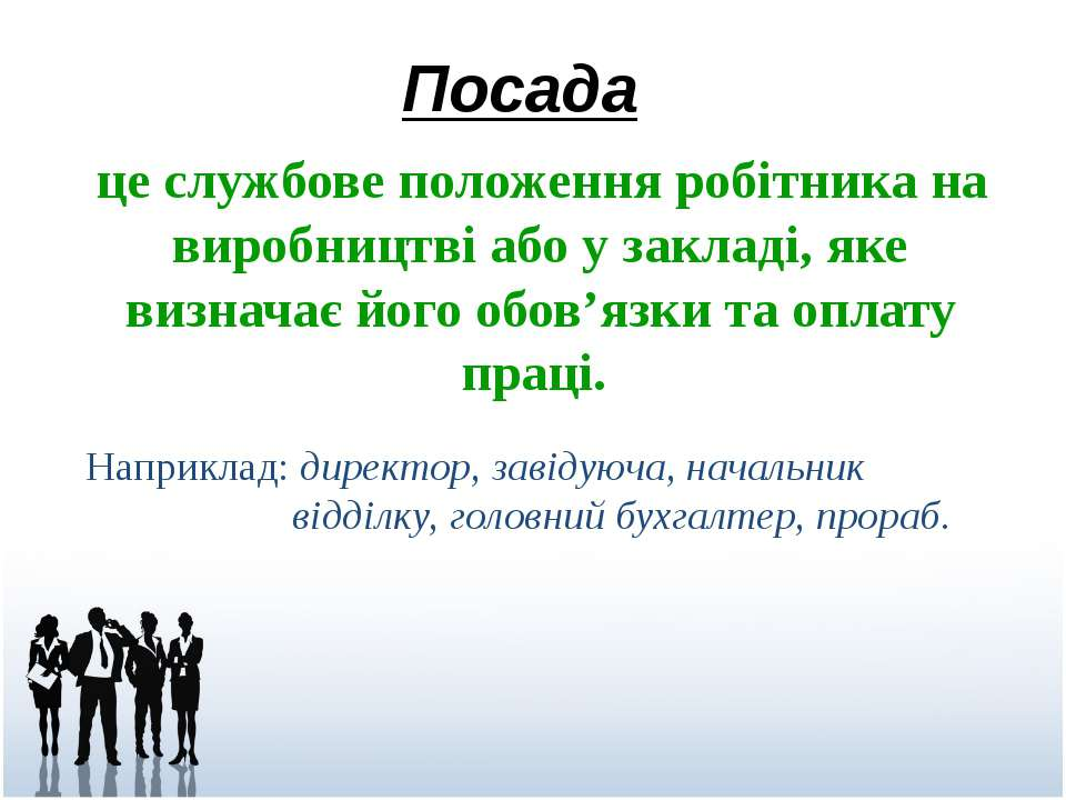 Посада це службове положення робітника на виробництві або у закладі, яке визн...