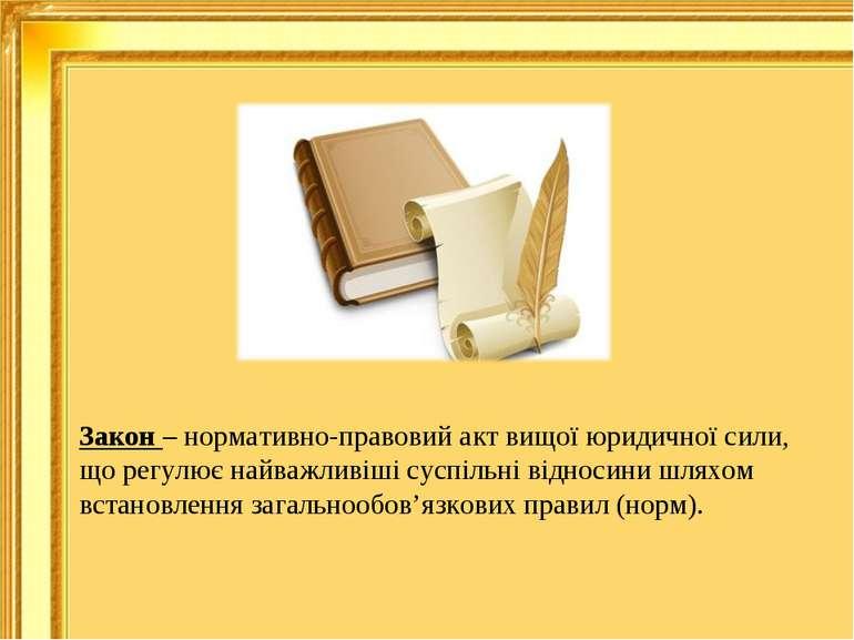 Закон – нормативно-правовий акт вищої юридичної сили, що регулює найважливіші...