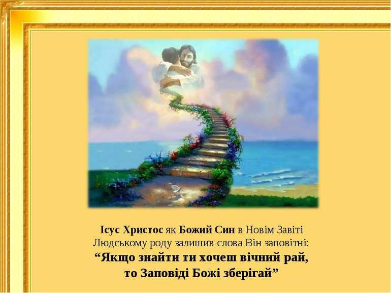 Ісус Христос як Божий Син в Новім Завіті Людському роду залишив слова Він зап...