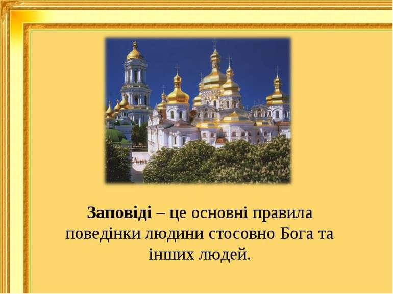 Заповіді – це основні правила поведінки людини стосовно Бога та інших людей.