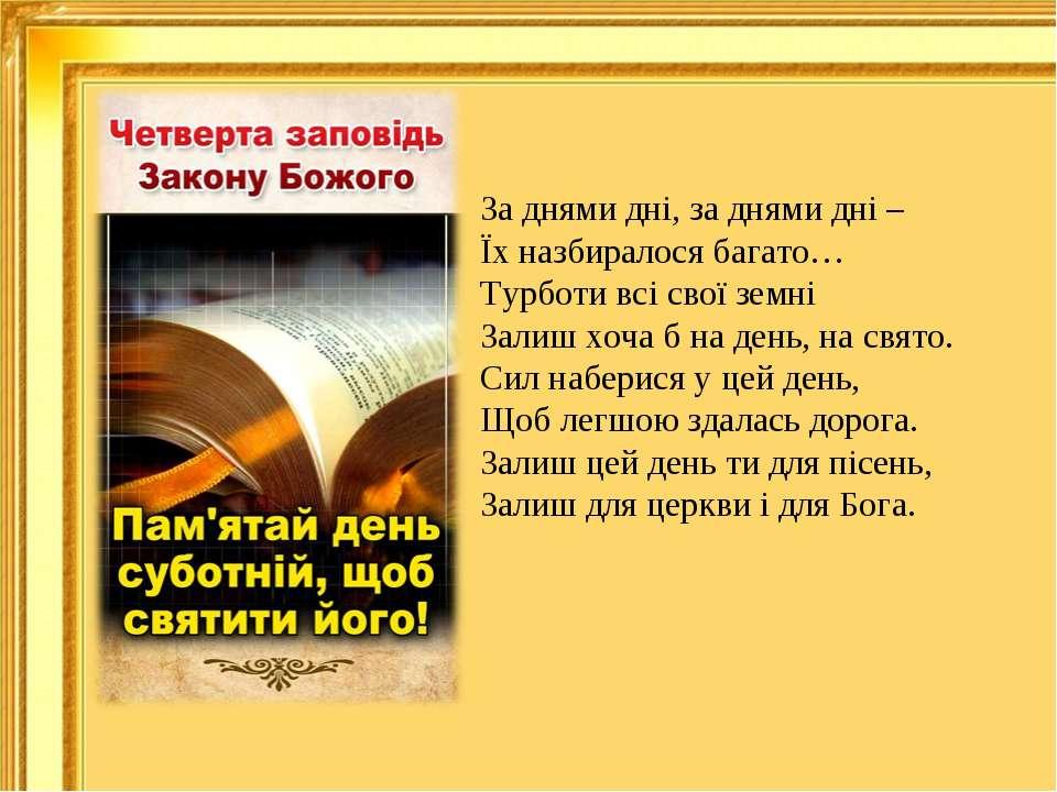 За днями дні, за днями дні – Їх назбиралося багато… Турботи всі свої земні За...