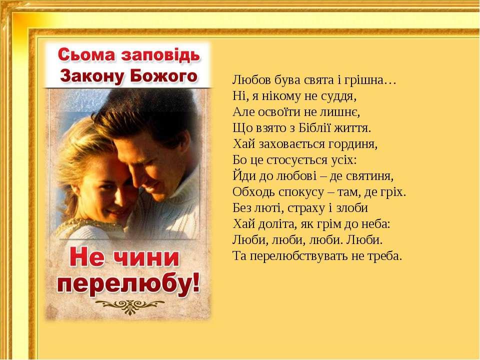 Любов бува свята і грішна… Ні, я нікому не суддя, Але освоїти не лишнє, Що вз...