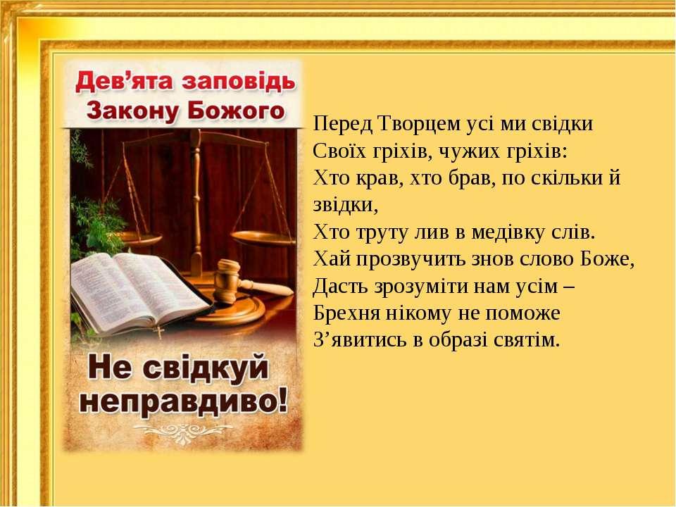 Перед Творцем усі ми свідки Своїх гріхів, чужих гріхів: Хто крав, хто брав, п...