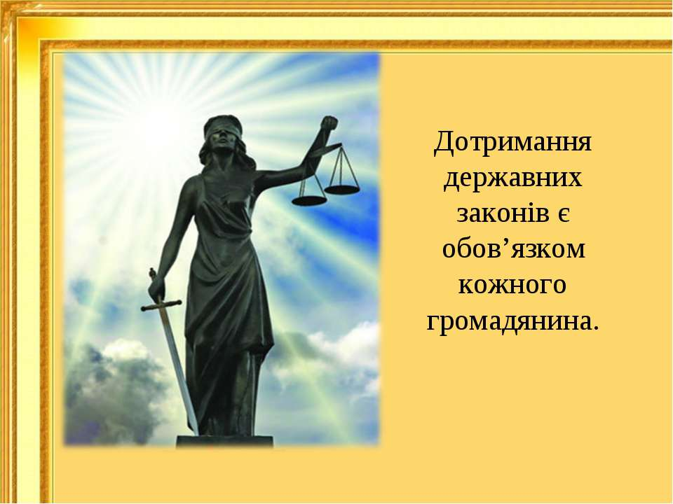 Дотримання державних законів є обов'язком кожного громадянина.