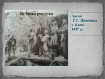 Арешт Т. Г. Шевченка у Києві 1847 р.