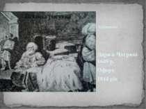 Т.Шевченко Дари в Чигрині 1649 р. Офорт. 1844 рік