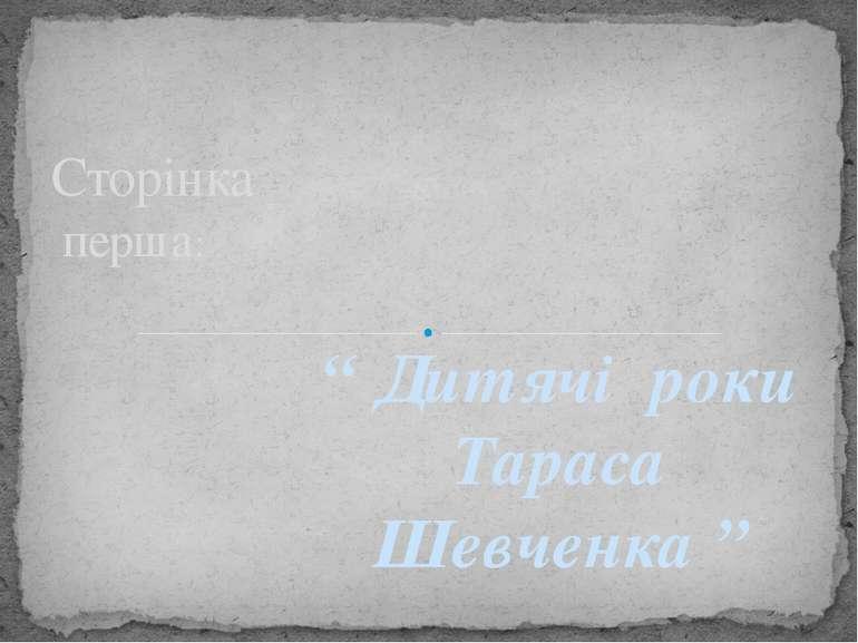 """"""" Дитячі роки Тараса Шевченка """" Сторінка перша:"""