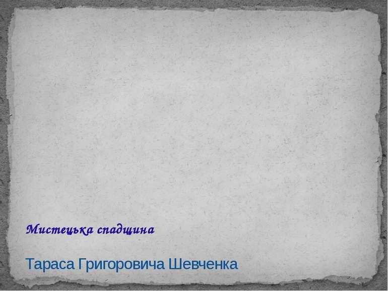 Мистецька спадщина Тараса Григоровича Шевченка