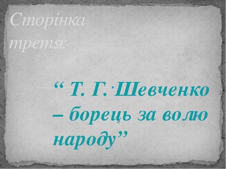 """Сторінка третя: """" Т. Г. Шевченко – борець за волю народу"""""""