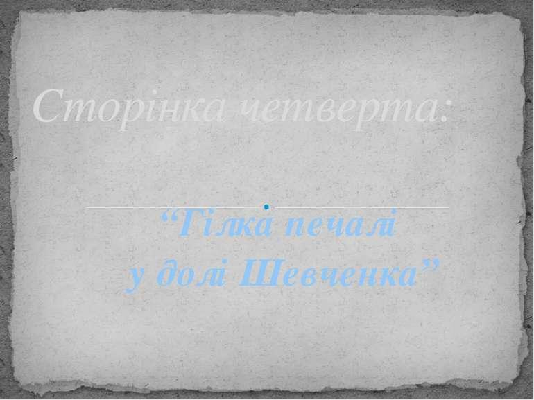 """Сторінка четверта: """"Гілка печалі у долі Шевченка"""""""