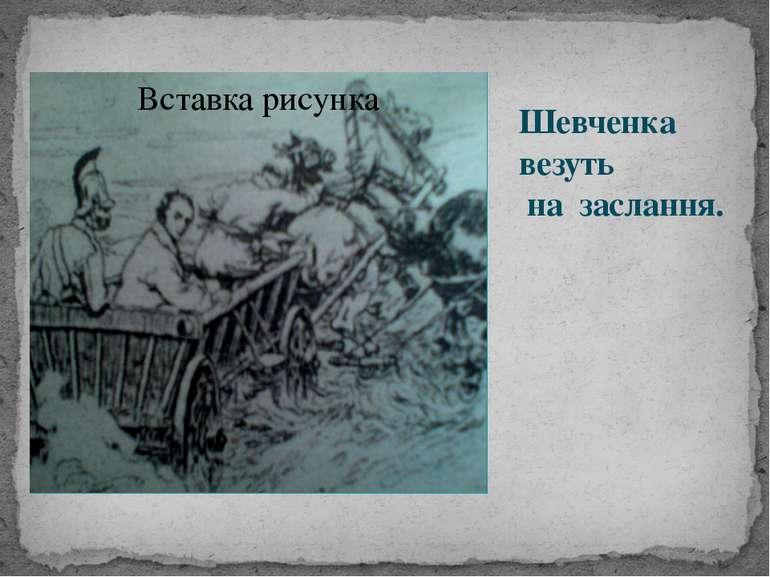 Шевченка везуть на заслання.
