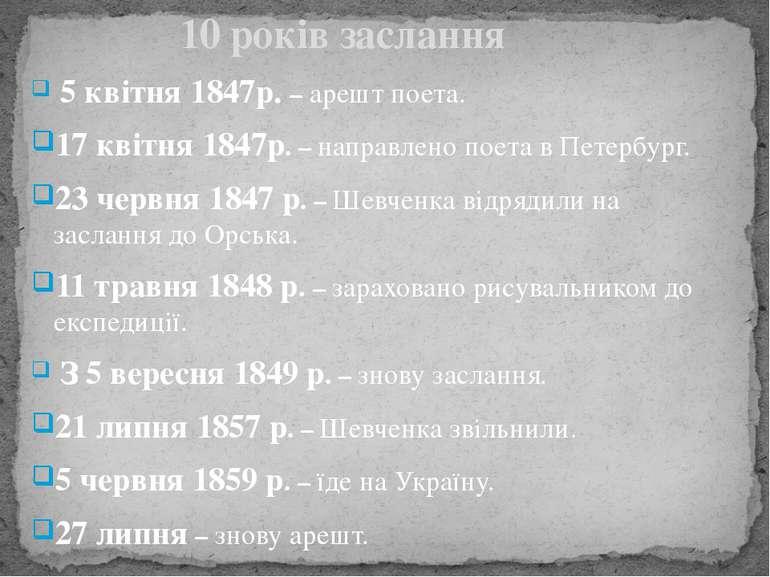 10 років заслання 5 квітня 1847р. – арешт поета. 17 квітня 1847р. – направлен...