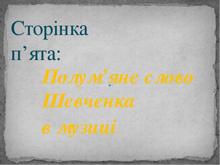 Сторінка п'ята: Полум'яне слово Шевченка в музиці.