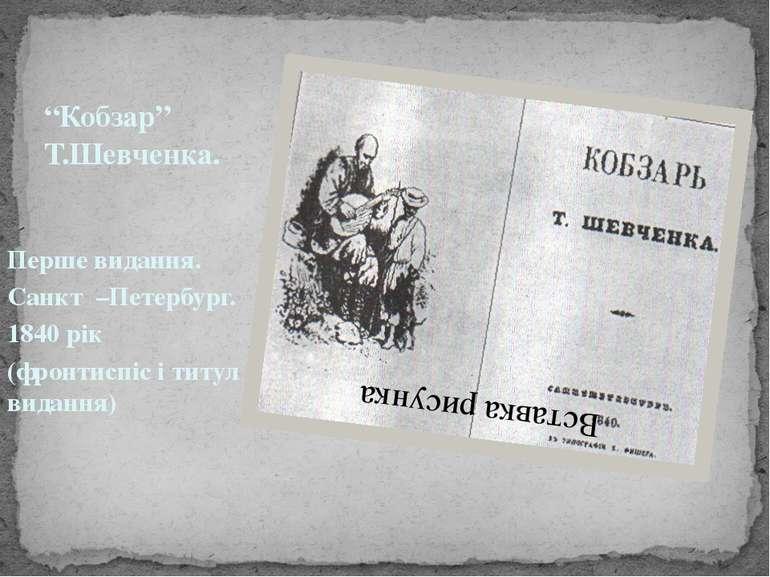 """""""Кобзар"""" Т.Шевченка. Перше видання. Санкт –Петербург. 1840 рік (фронтиспіс і ..."""
