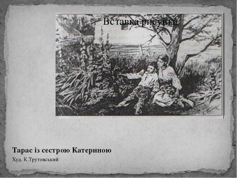 Тарас із сестрою Катериною Худ. К.Трутовський