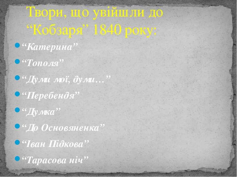 """Твори, що увійшли до """"Кобзаря"""" 1840 року: """"Катерина"""" """"Тополя"""" """"Думи мої, думи..."""