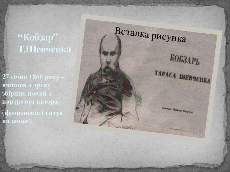 """""""Кобзар"""" Т.Шевченка 27 січня 1860 року – вийшов з друку збірник поезій з порт..."""