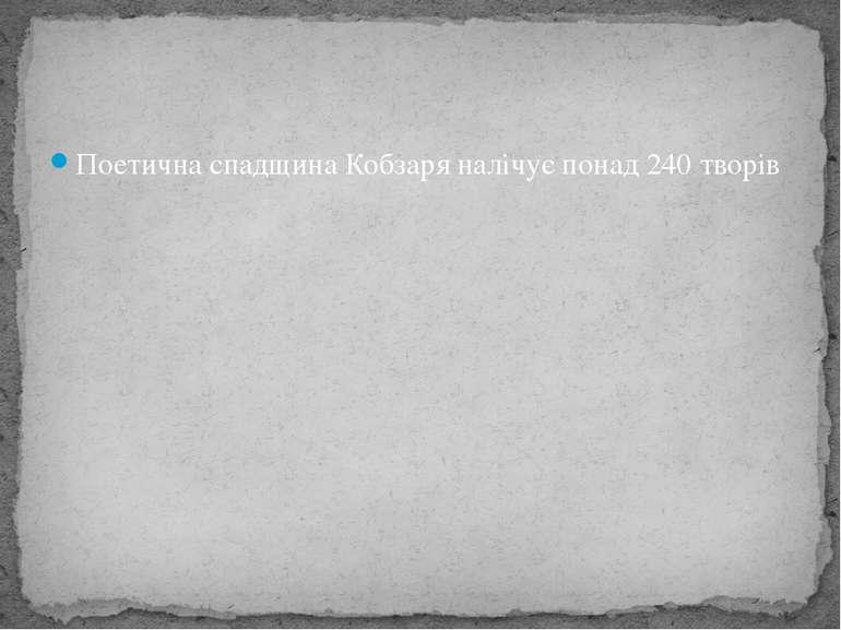 Поетична спадщина Кобзаря налічує понад 240 творів