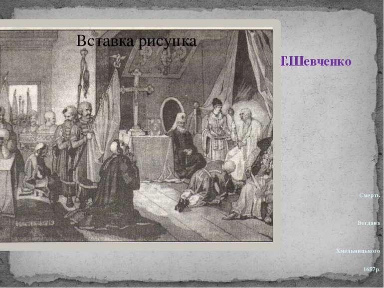 Т.Шевченко Смерть Богдана Хмельницького 1657р.