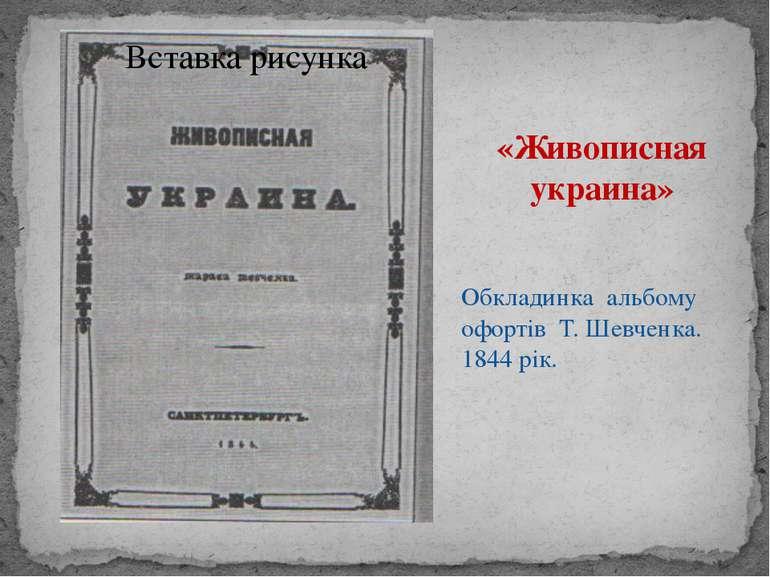 «Живописная украина» Обкладинка альбому офортів Т. Шевченка. 1844 рік.