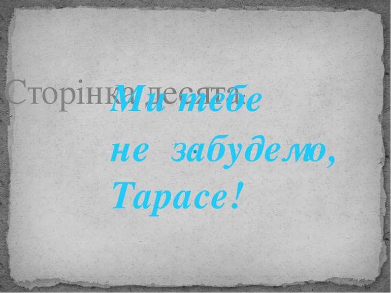 Сторінка десята: Ми тебе не забудемо, Тарасе!