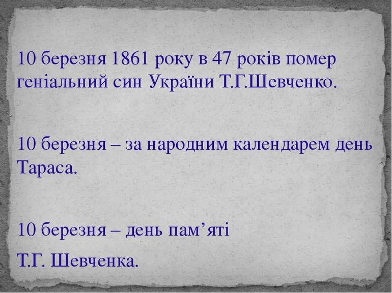 10 березня 1861 року в 47 років помер геніальний син України Т.Г.Шевченко. 10...