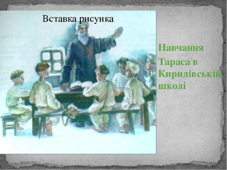 Навчання Тараса в Кирилівській школі