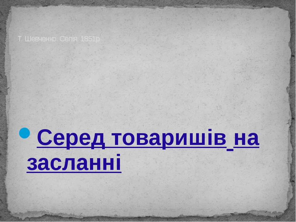 Серед товаришів на засланні Т. Шевченко. Сепія. 1851р