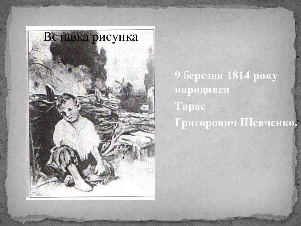 9 березня 1814 року народився Тарас Григорович Шевченко.