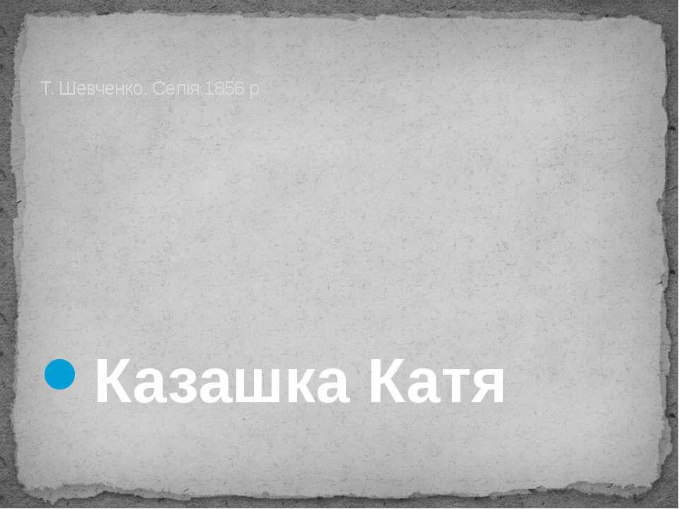 Казашка Катя Т. Шевченко. Сепія.1856 р