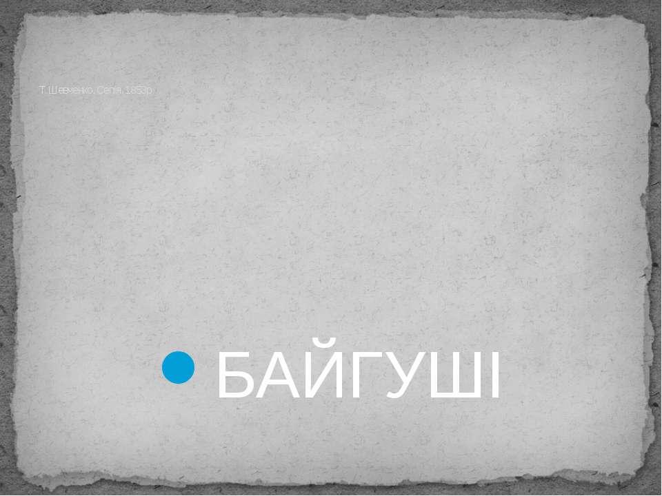 Т. Шевченко. Сепія. 1853р БАЙГУШІ