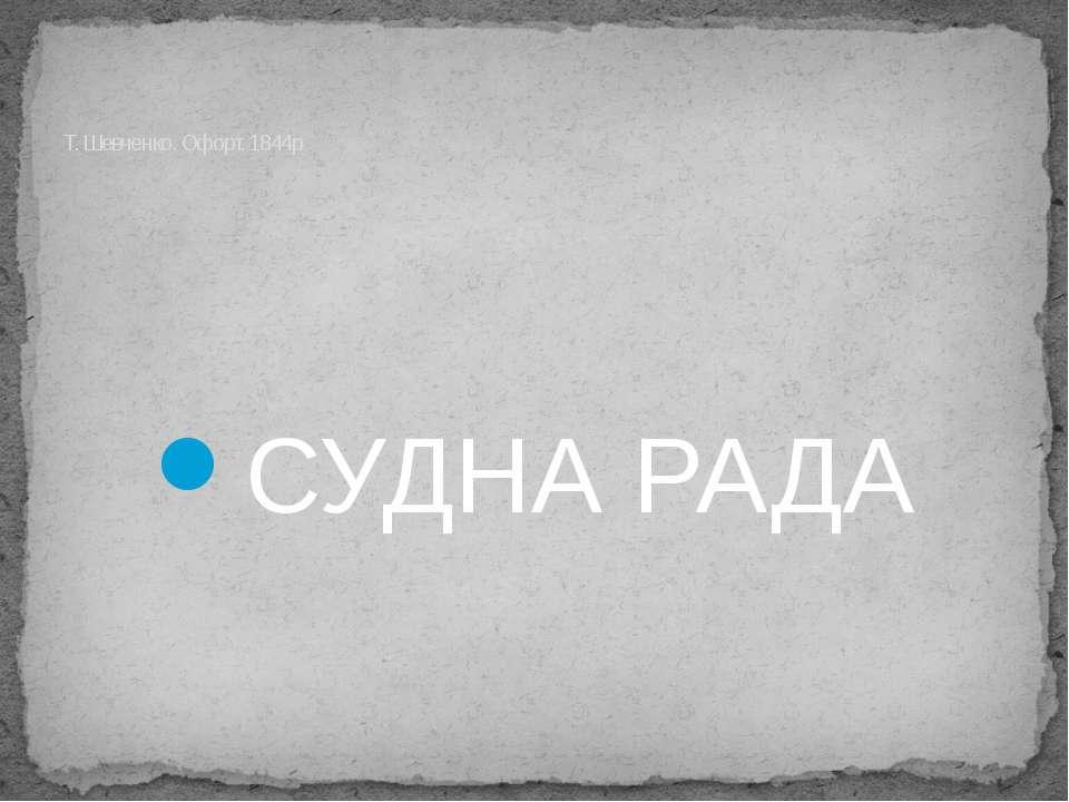 Т. Шевченко. Офорт. 1844р СУДНА РАДА