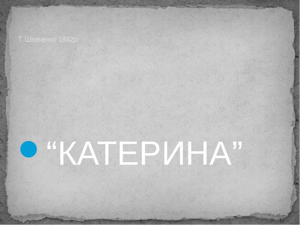 """Т. Шевченко 1842р """"КАТЕРИНА"""""""