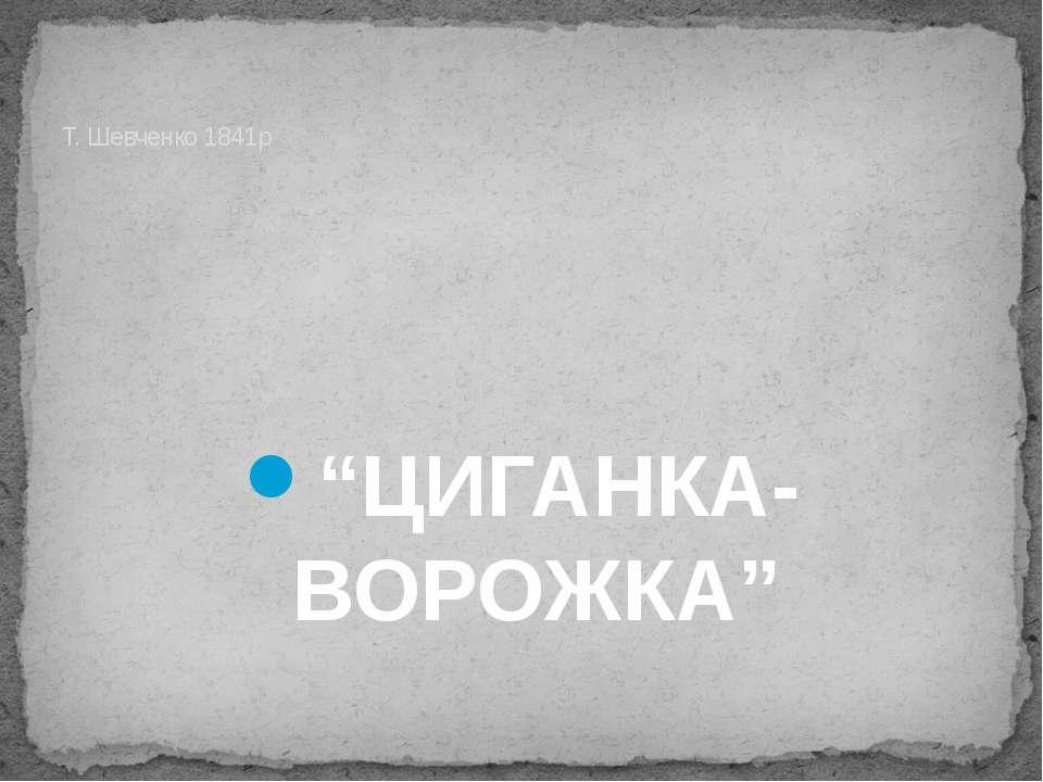 """Т. Шевченко 1841р """"ЦИГАНКА-ВОРОЖКА"""""""