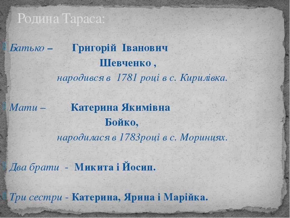 Батько – Григорій Іванович Шевченко , народився в 1781 році в с. Кирилівка. М...